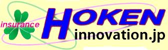 保険イノベーション